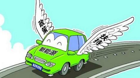 温州拟出台规定:新能源车辆补助最高为车辆售价的50%