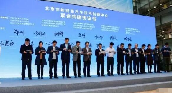 北京市新能源汽车技术创新中心成立仪式在北汽新能源总部举行