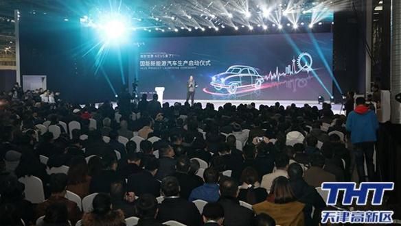 天津高新区正在打造具有全球影响力的电动汽车产业生态