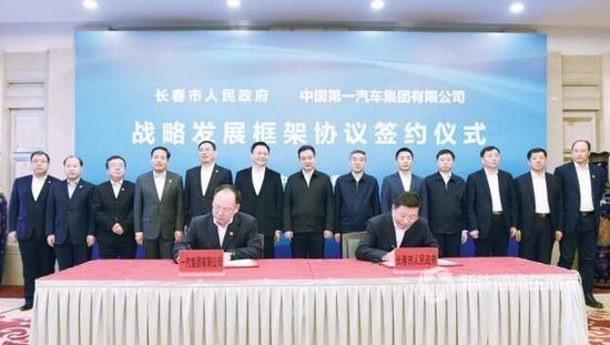 长春市与中国一汽签署协议 将共同发展新能源智能网联汽车等