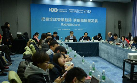 中国电动汽车百人会论坛(2018)将于1月20日在北京召开