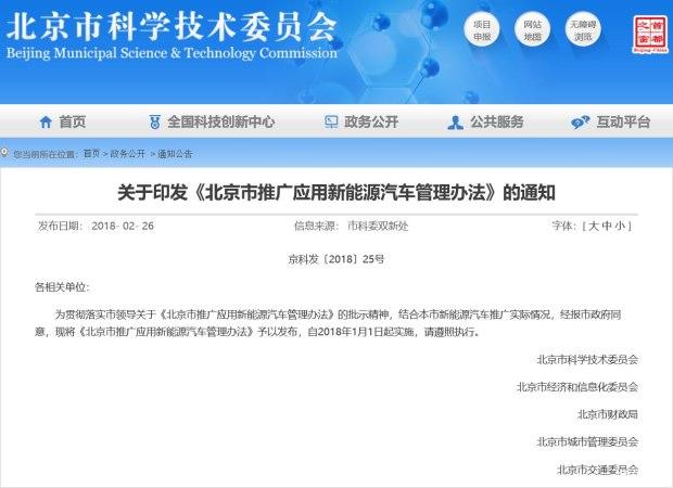 北京市推广应用新能源汽车管理办法