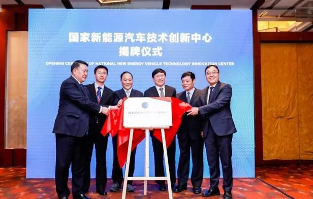 国家新能源汽车技术创新中心成立