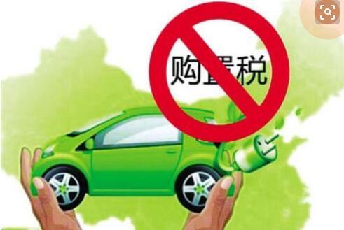 国家将对《免征车辆购置税的新能源汽车车型目录》实施动态管理