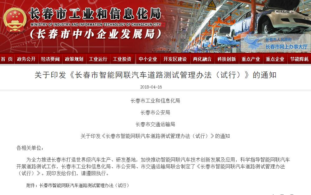 《长春市智能网联汽车道路测试管理办法(试行)》发布