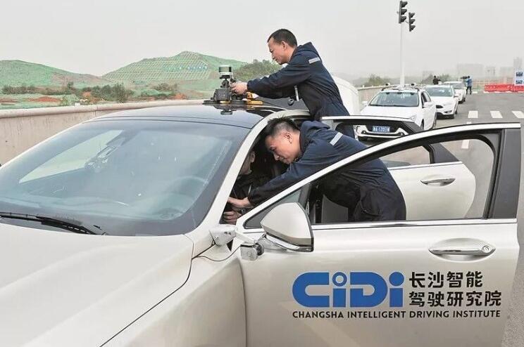 《长沙市智能网联汽车道路测试管理实施细则(试行)》
