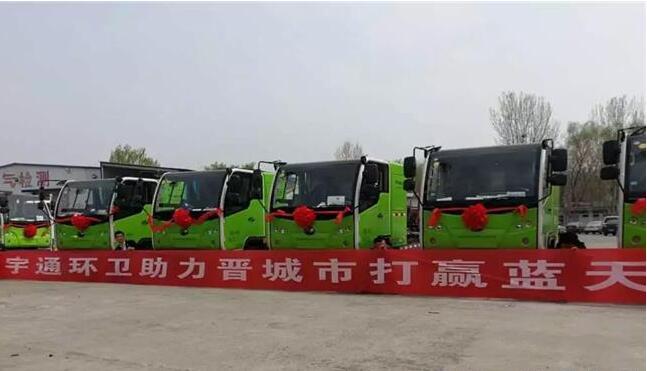 43辆宇通电动环卫车交付晋城城区市容环境卫生管理局