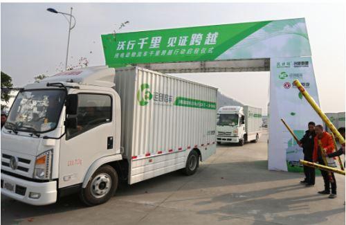 3000辆东风·沃特玛纯电动物流车千里跨越行动十堰启程