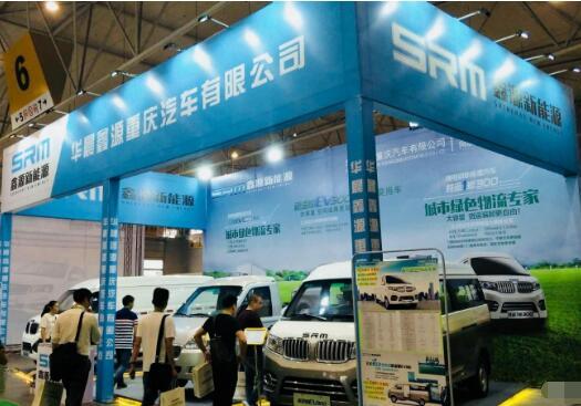 华晨鑫源SRM三款电动物流车亮相成都新能源汽车展