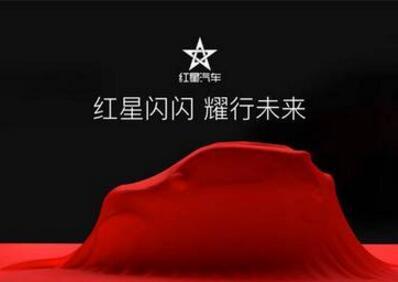 2018红星汽车品牌战略及电动汽车发布会将6月30日在京举行