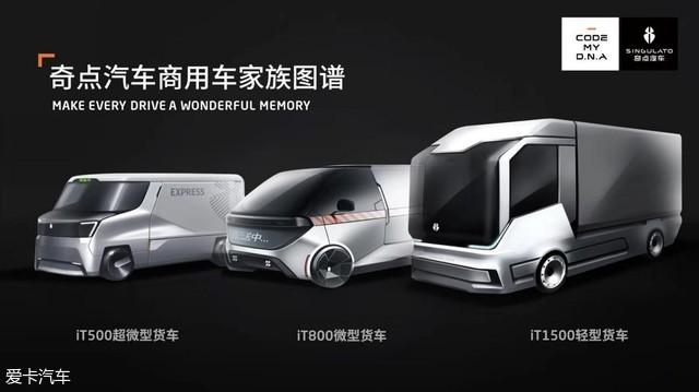 奇点将开发1.5吨以下电动物流车